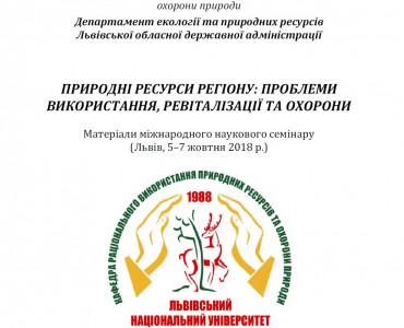 """Międzynarodowy Geopark """"Polesie"""""""
