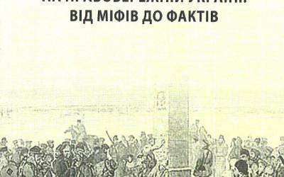 Polskie Powstanie Narodowe na Prawobrzeżnej Ukrainie