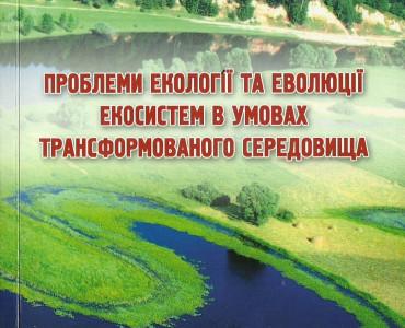 """""""Problemy ekologii i ewolucji ekosystemów w warunkach przekształconego środowiska"""""""