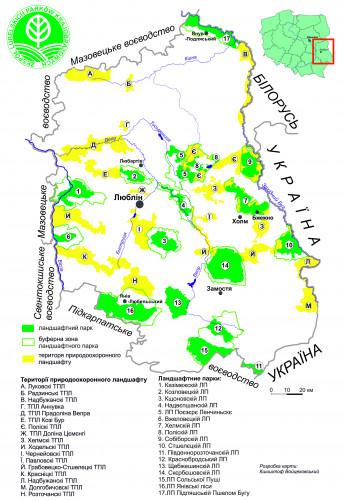 Ландшафтні парки Любельщини